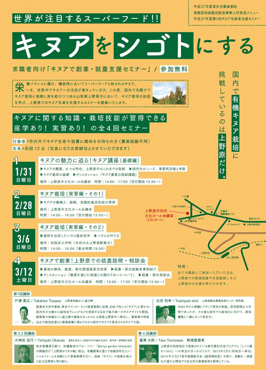 20160119キヌアセミナー表