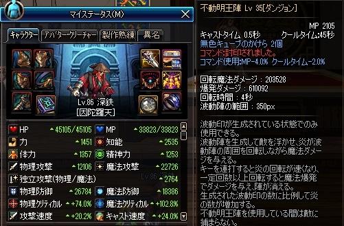 20151108 不動発動攻撃力1