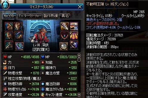 20151108 不動発動攻撃力2