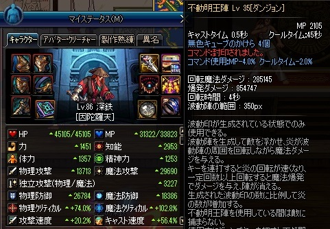 20151108 不動発動攻撃力3