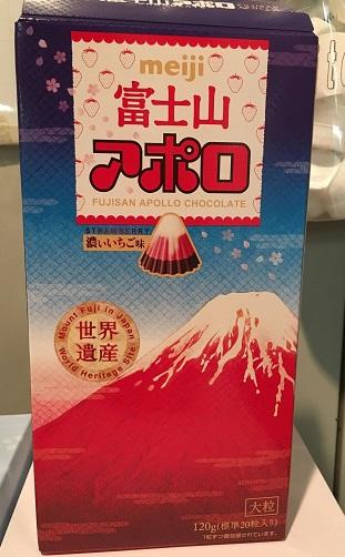 富士山アポロ
