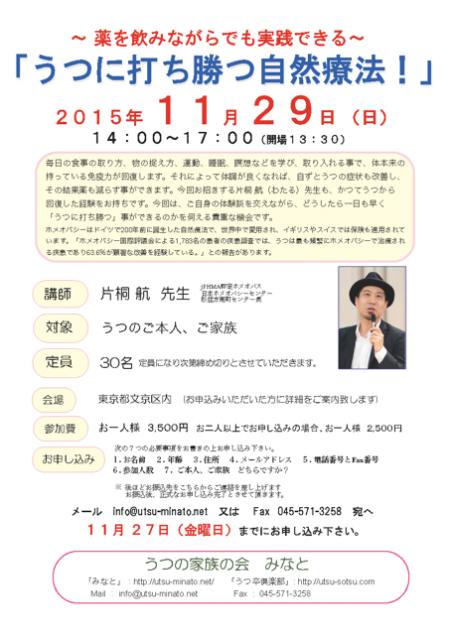 S20151129 片桐先生セミチラシ最終