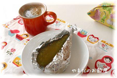 焼き芋~①