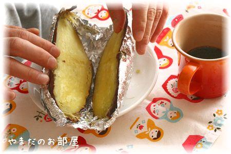 焼き芋~⑤