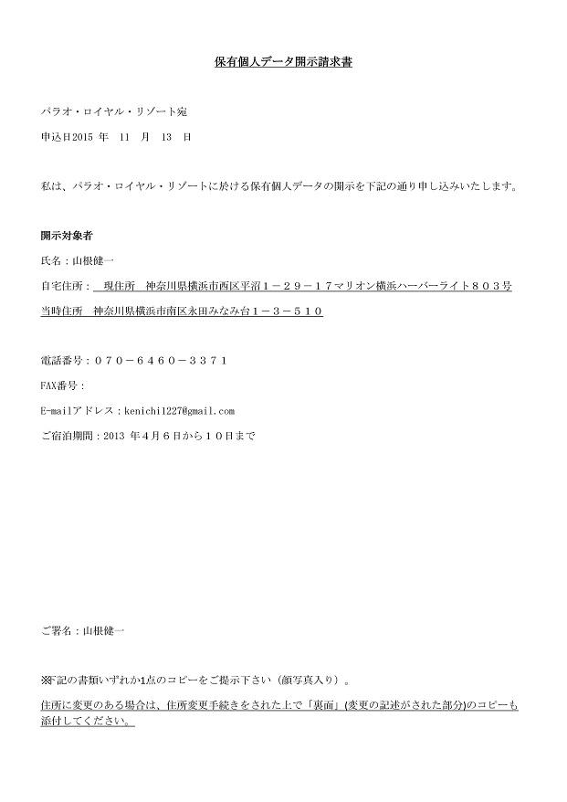 0001_20151114123829bf6.jpg