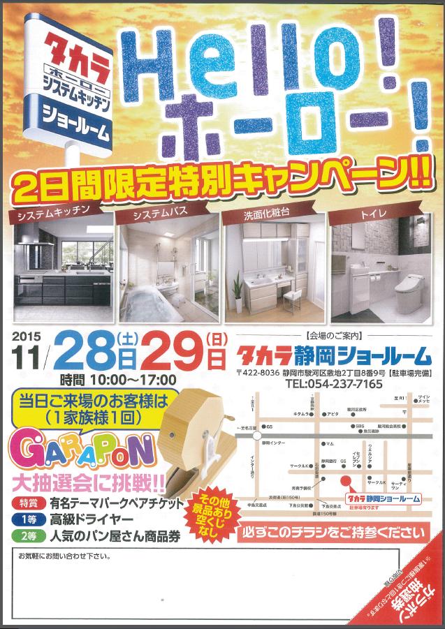 takara_201511231141518b5.png