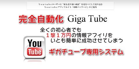 gigajidouhead2.jpg