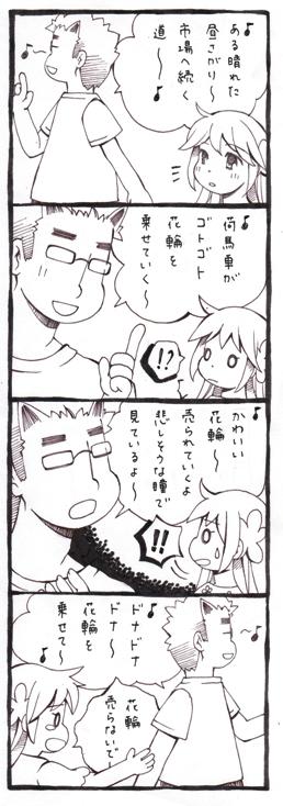 ♪ドナドナ♪