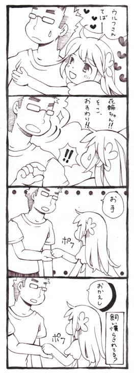 愛されペット~発展版~