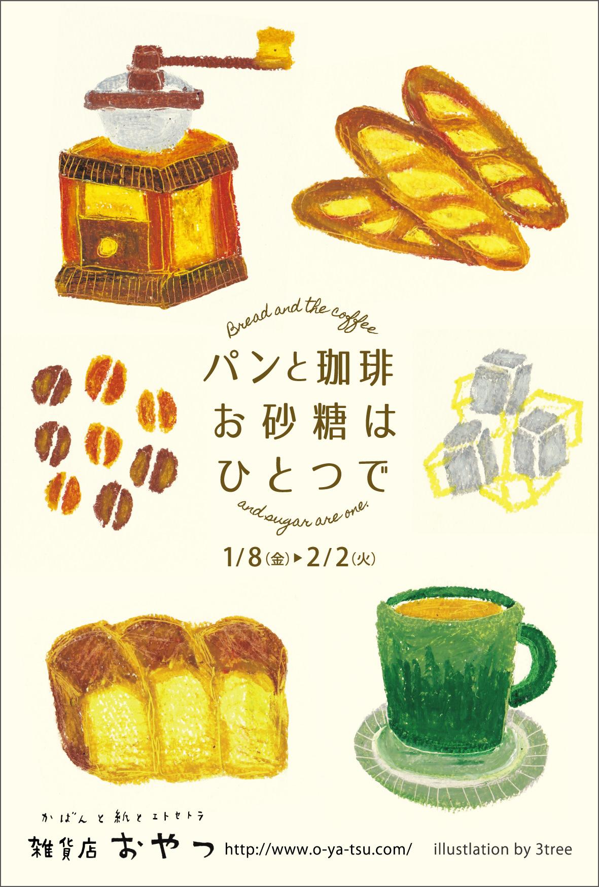 パンと珈琲お砂糖はひとつで