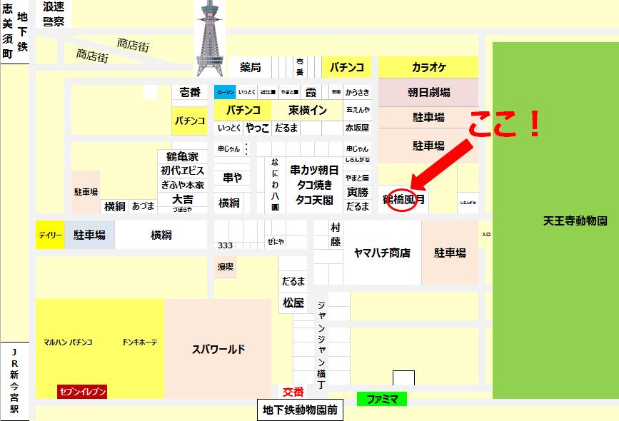 通天閣周辺串カツ以外のお店鶴橋風月お好み焼き焼きそば新世界店新世界地図