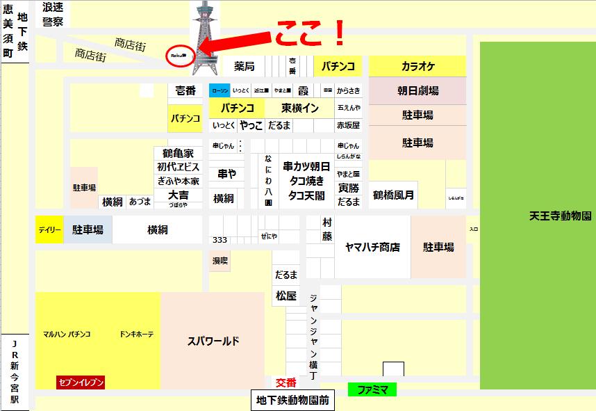 通天閣の下にある寿司Roku鮮新世界店