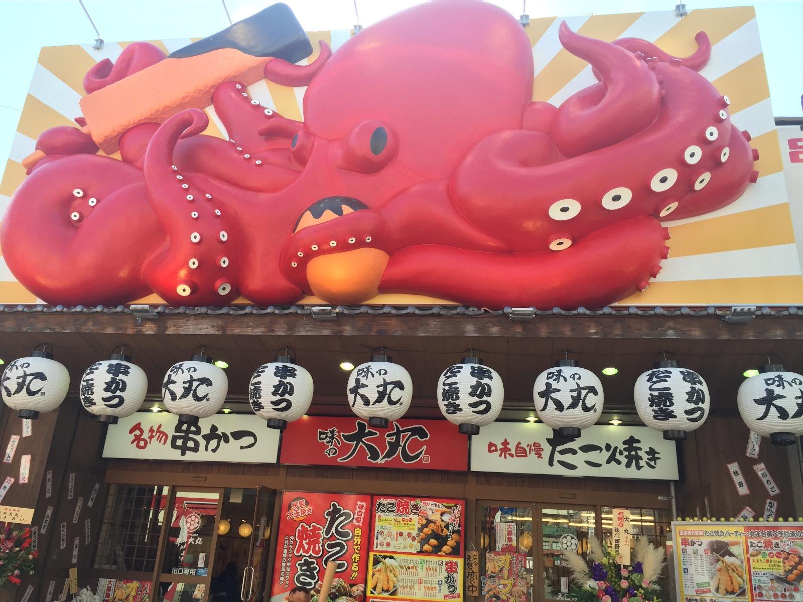 串カツと自分で焼くタコ焼き新世界味の大丸たこ