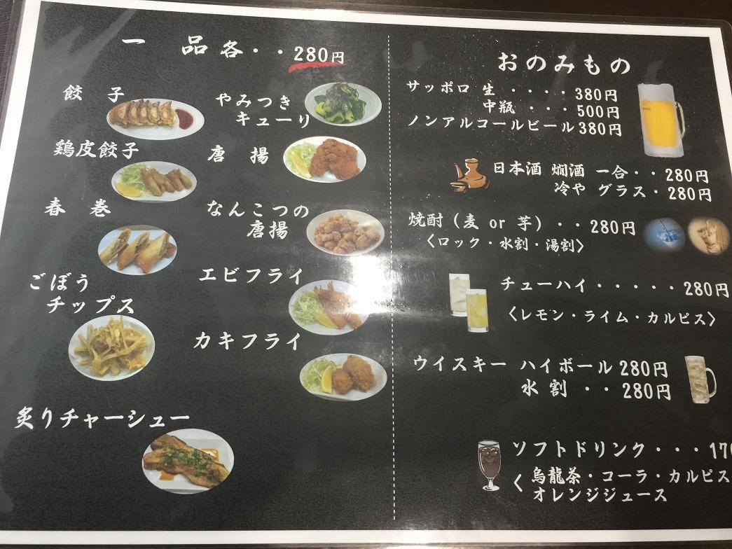 虎ノ王ラーメン新世界じゃんじゃん横丁メニュー2
