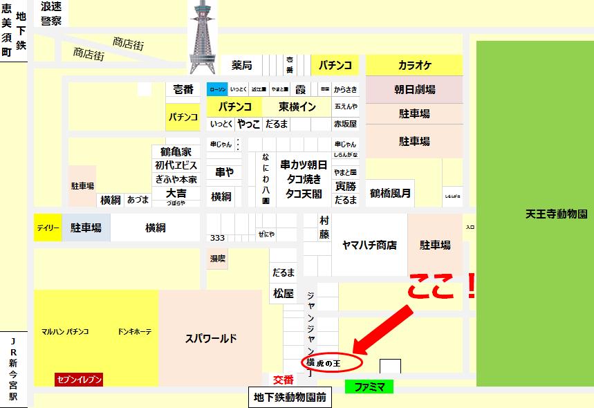 大阪通天閣周辺地図新世界じゃんじゃん横丁つけ麺ラーメン虎ノ王