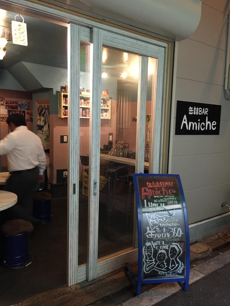 新世界の路地裏にある缶詰バー【Amiche】アミーケ