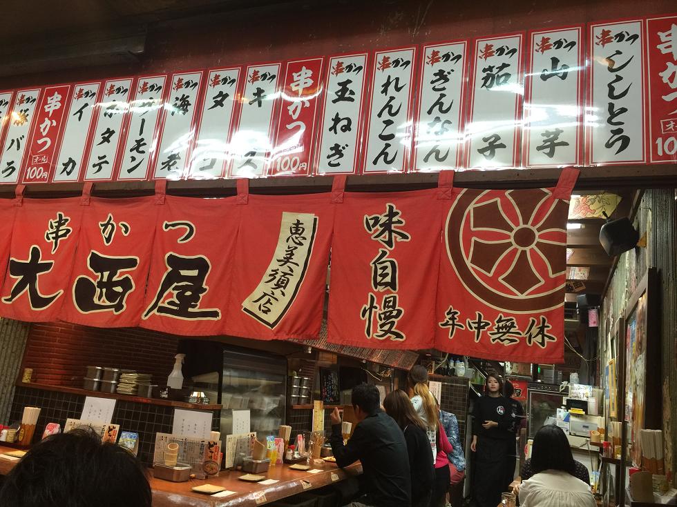 大阪通天閣新世界串カツ専門店じゃんじゃん大西屋安い全品100円