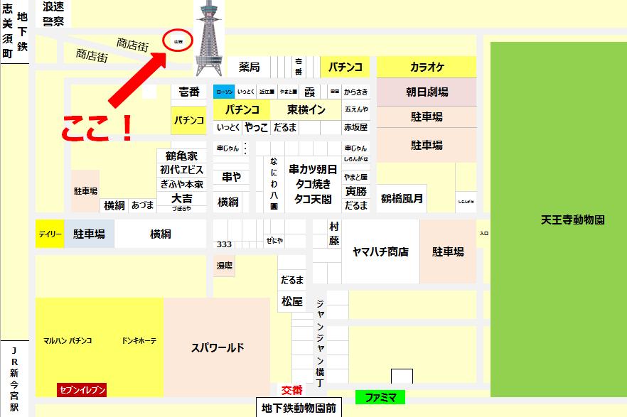 大阪新世界通天閣周辺地図串カツ以外そばうどん丼山笠