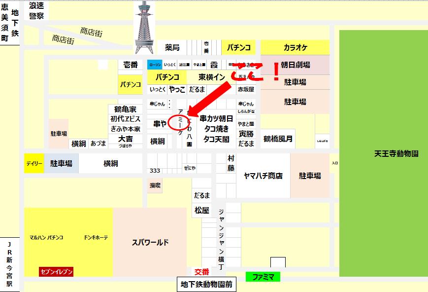 大阪新世界通天閣周辺地図バーAmicheアミーケ