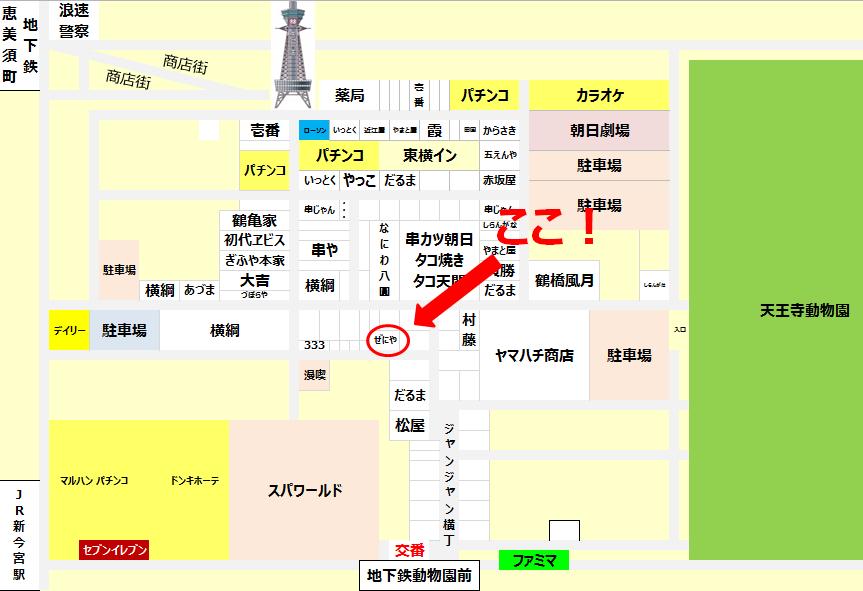 大阪通天閣周辺新世界地図新世界穴場串カツぜにや