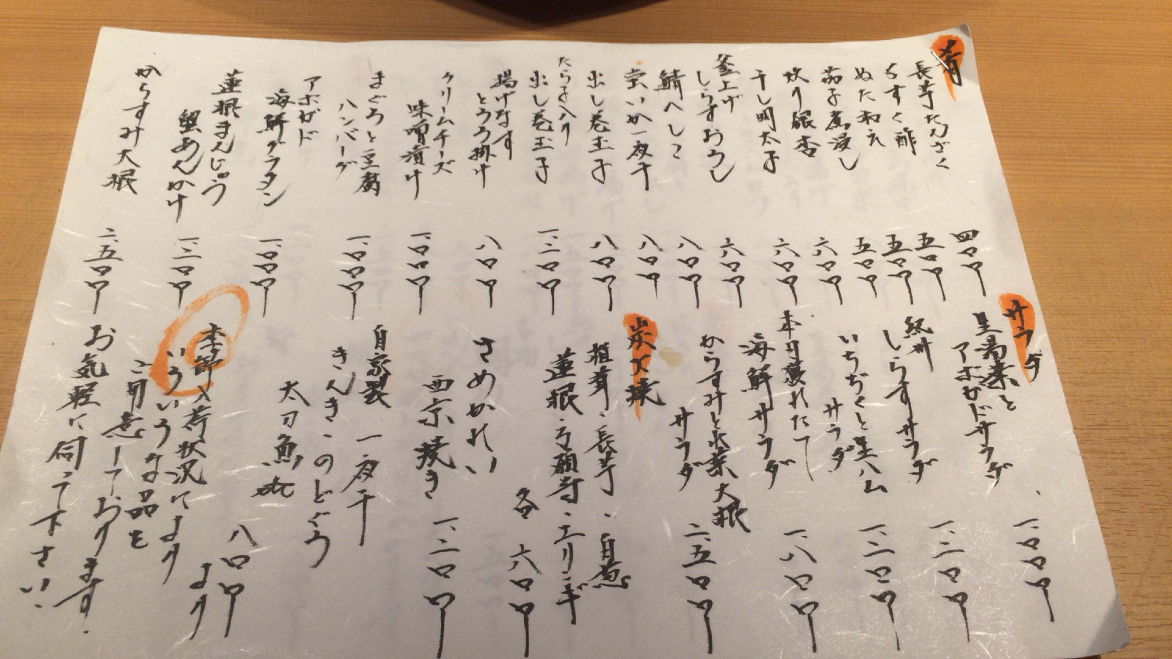 大阪ミナミの宗衛門町にある小料理・割烹『旬草hide』メニュー