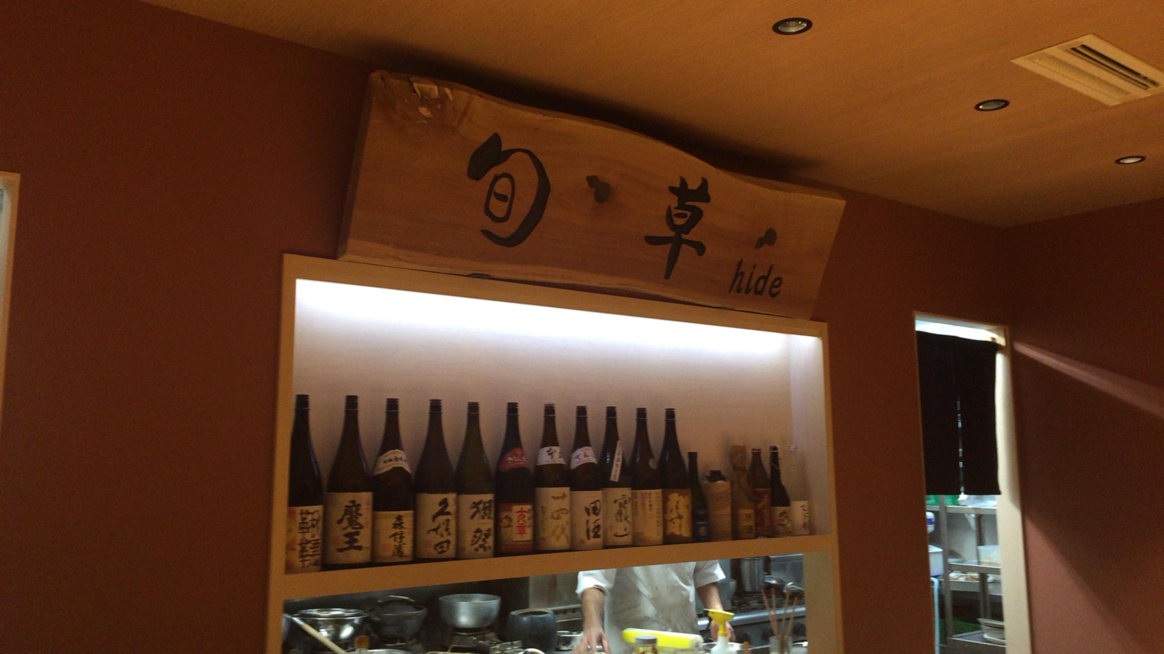 大阪ミナミの宗衛門町にある小料理・割烹『旬草hide』店内日本酒