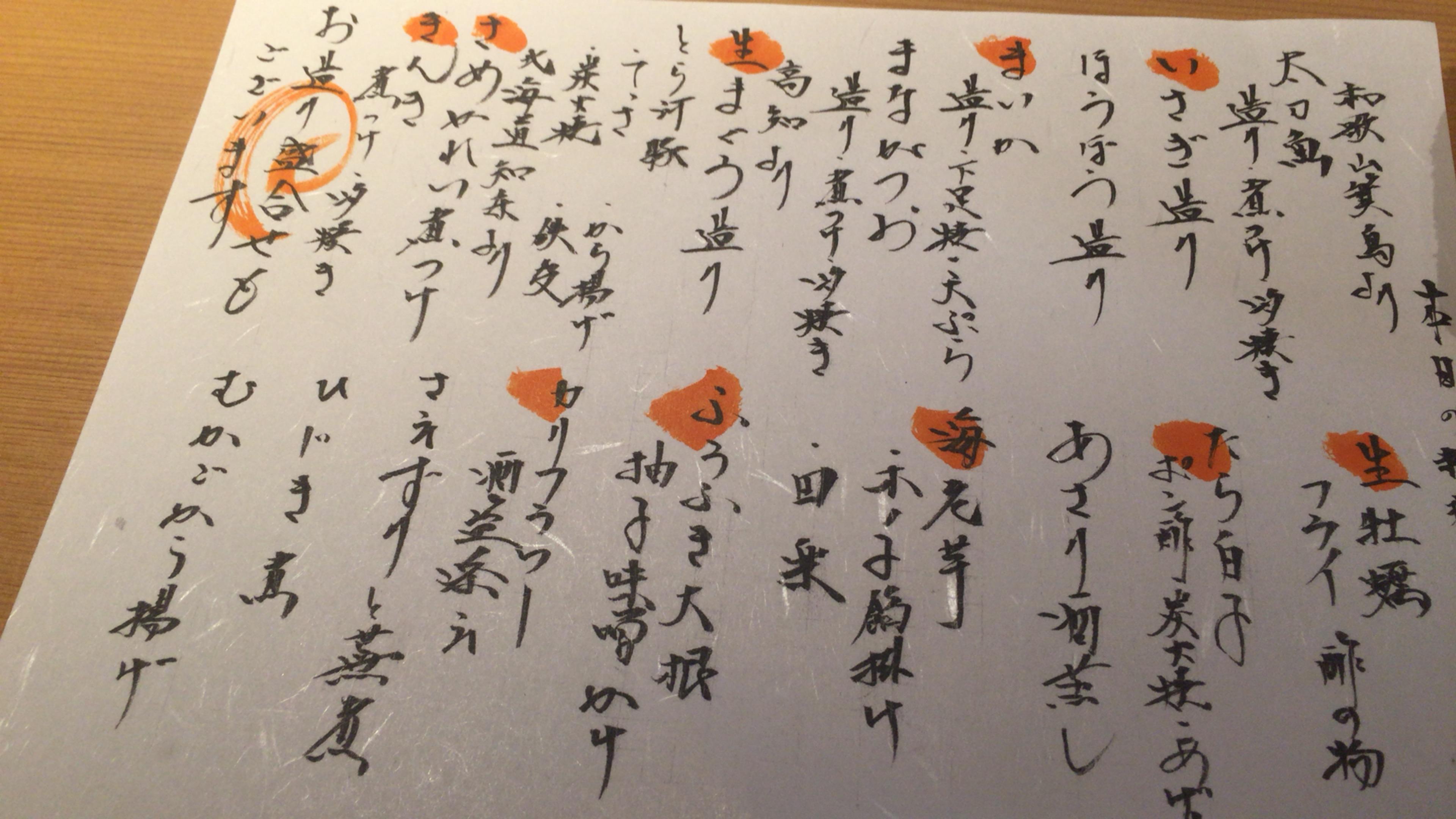 大阪ミナミの宗衛門町にある小料理・割烹『旬草hide』おすすめメニュー