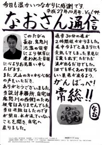 「なおさん通信」2015年10月号