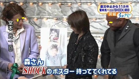 (20120208)ワイド!スクランブル 2012SHOCK帝劇初日 022 50
