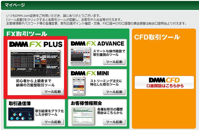 1-DMMFXPLUSを起動