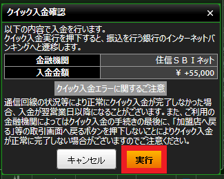 4-入金実行