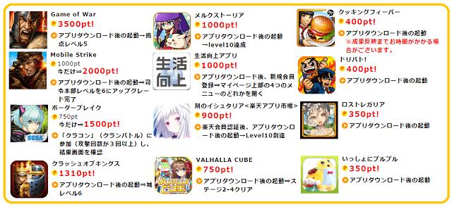 インカムアプリ1118朝
