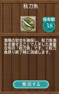 秋刀魚38