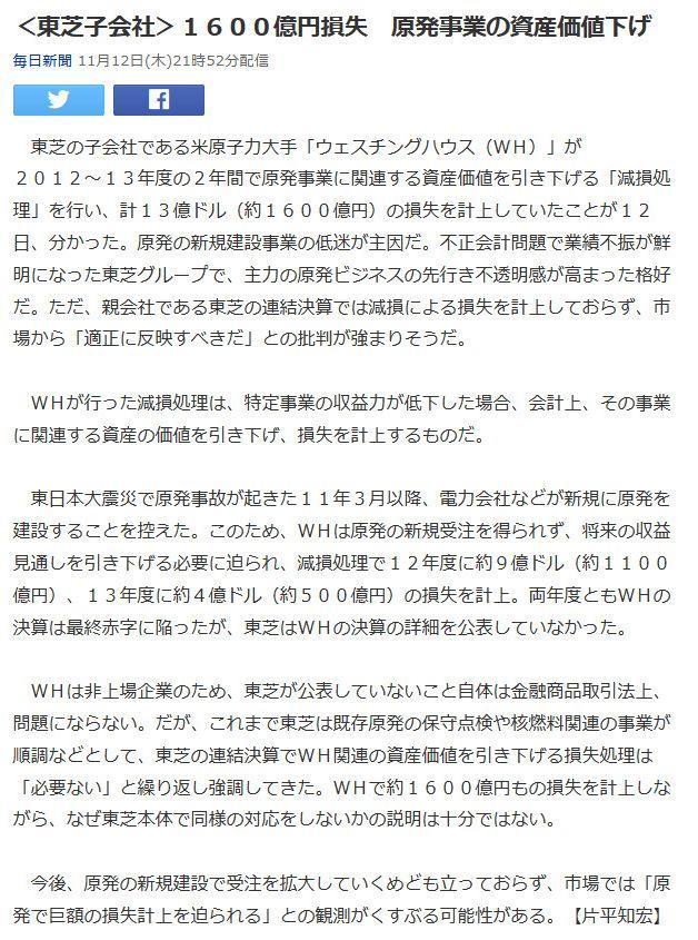 <東芝子会社>1600億円損失 原発事業の資産価値下げ (毎日新聞) - Yahoo!ニュース