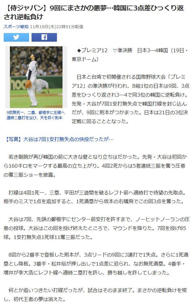 【侍ジャパン】9回にまさかの悪夢…韓国に3点差ひっくり返され逆転負け