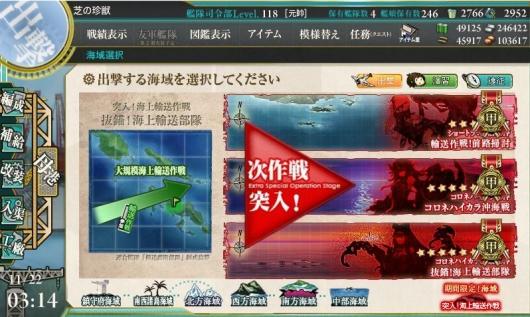 2015秋イベE-3クリア