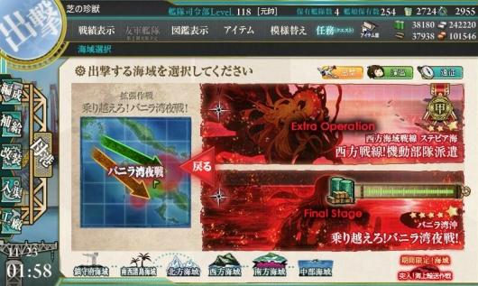 2015秋イベE-4クリア