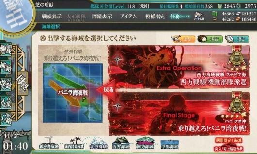 2015秋イベE-5終了