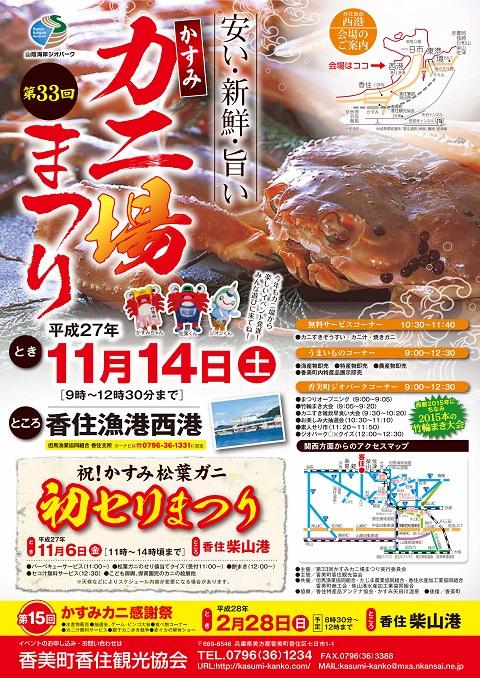 kaniba2015_page001.jpg