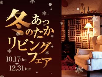 attaka_living_fair_top.jpg