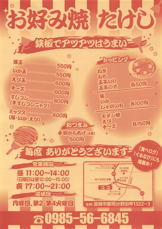 takeshi_menu.jpg
