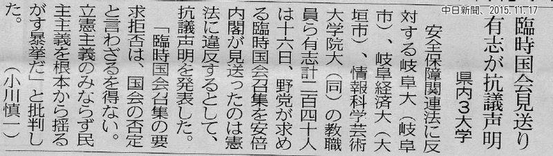 cyunichi20151117.jpg