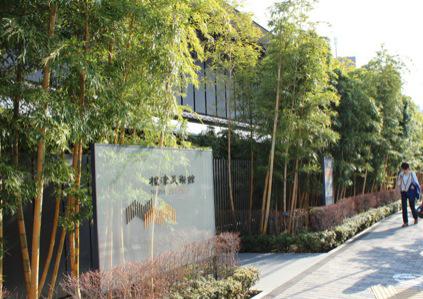 0022:根津美術館 北側入口