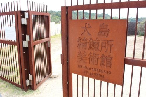 0023:犬島製錬所美術館 玄関門