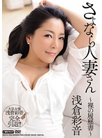 さよなら人妻さん ~裸の履歴書~ 浅倉彩音