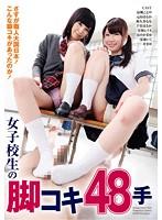 女子*生の脚コキ48手