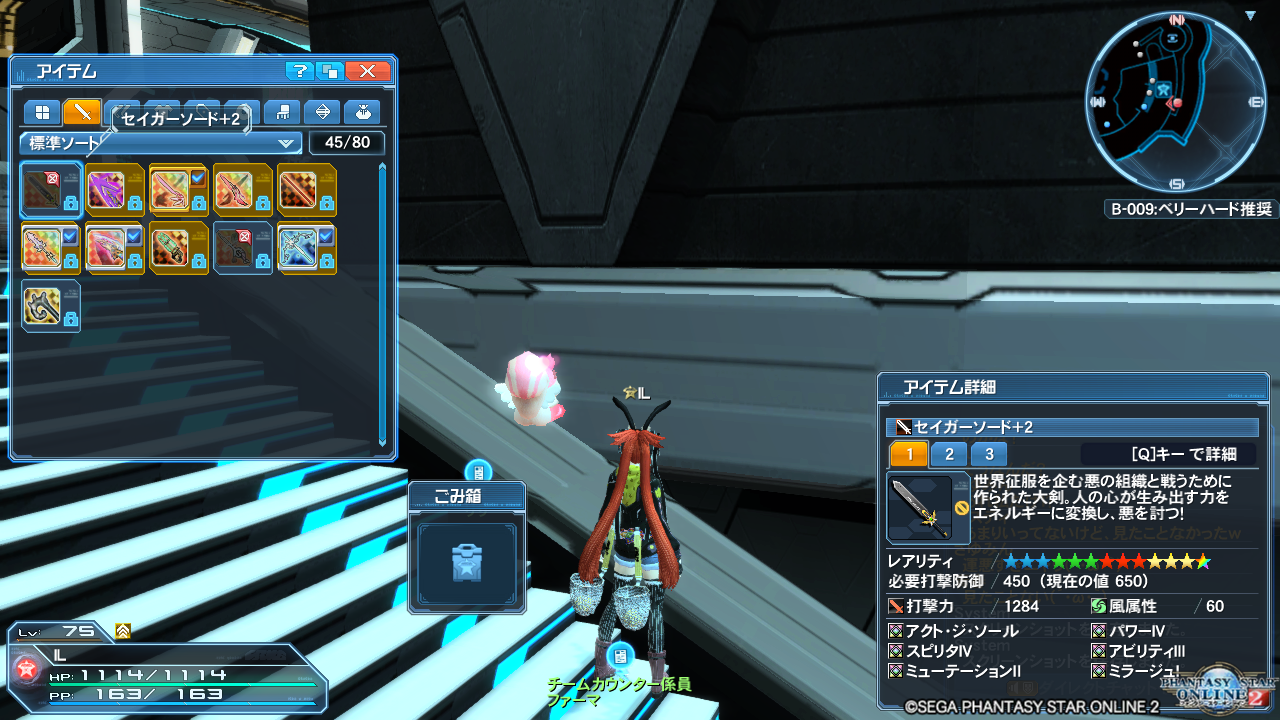 pso20160322_220711_007.png