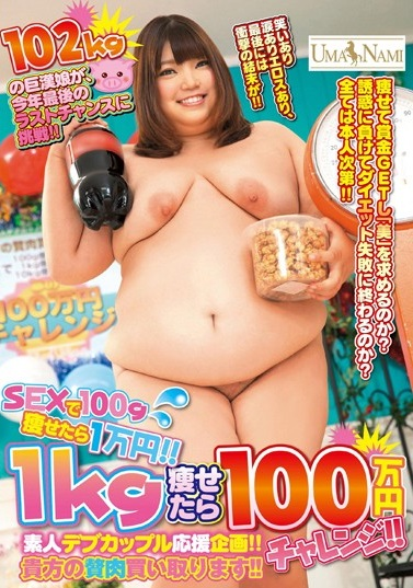 SEXで100g痩せたら1万円!!1kg痩せたら100万円チャレンジ!! 沙月みちる