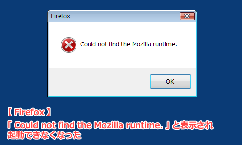 could not find the mozilla rutime でfirefoxが起動不能に 知ら