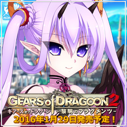 GEARS of DRAGOON 2
